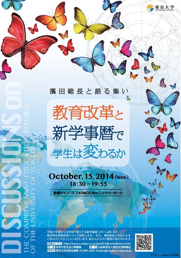 tsudoi-poster.jpg