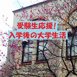 受験生応援2.jpg