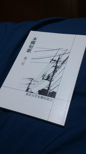 hongo_tanka3.jpg