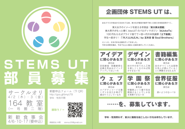 stems_flyer.PNG