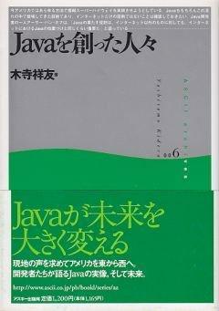 Javaを創った人々.jpg