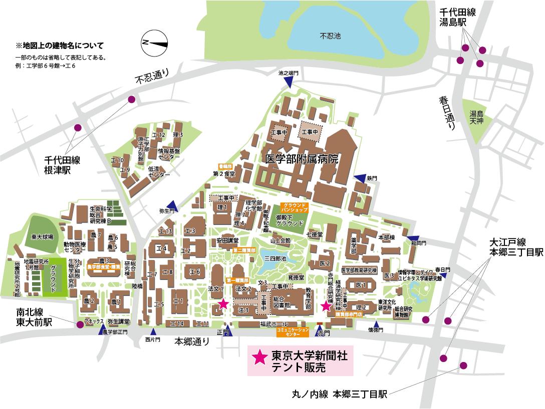 hongo2015