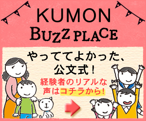 KUMON BUZZ PLACE-thumb-300xauto-1350