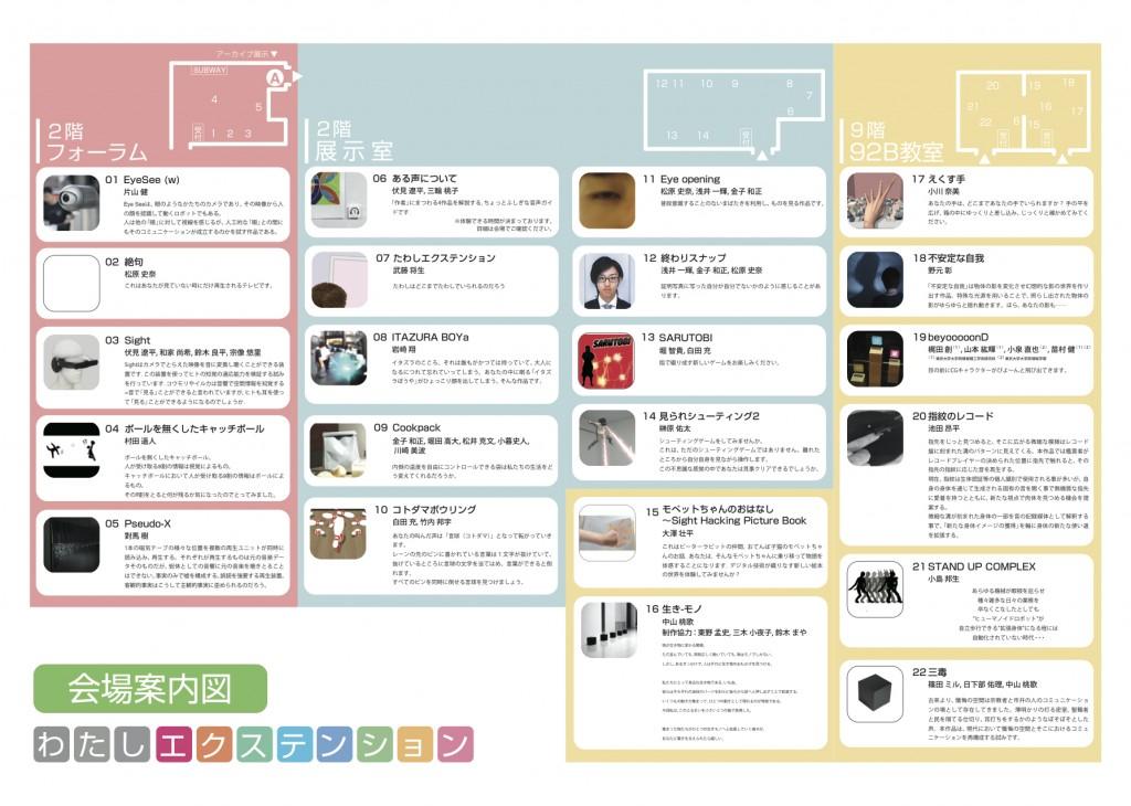 会場MAP(日本語)裏_提出用