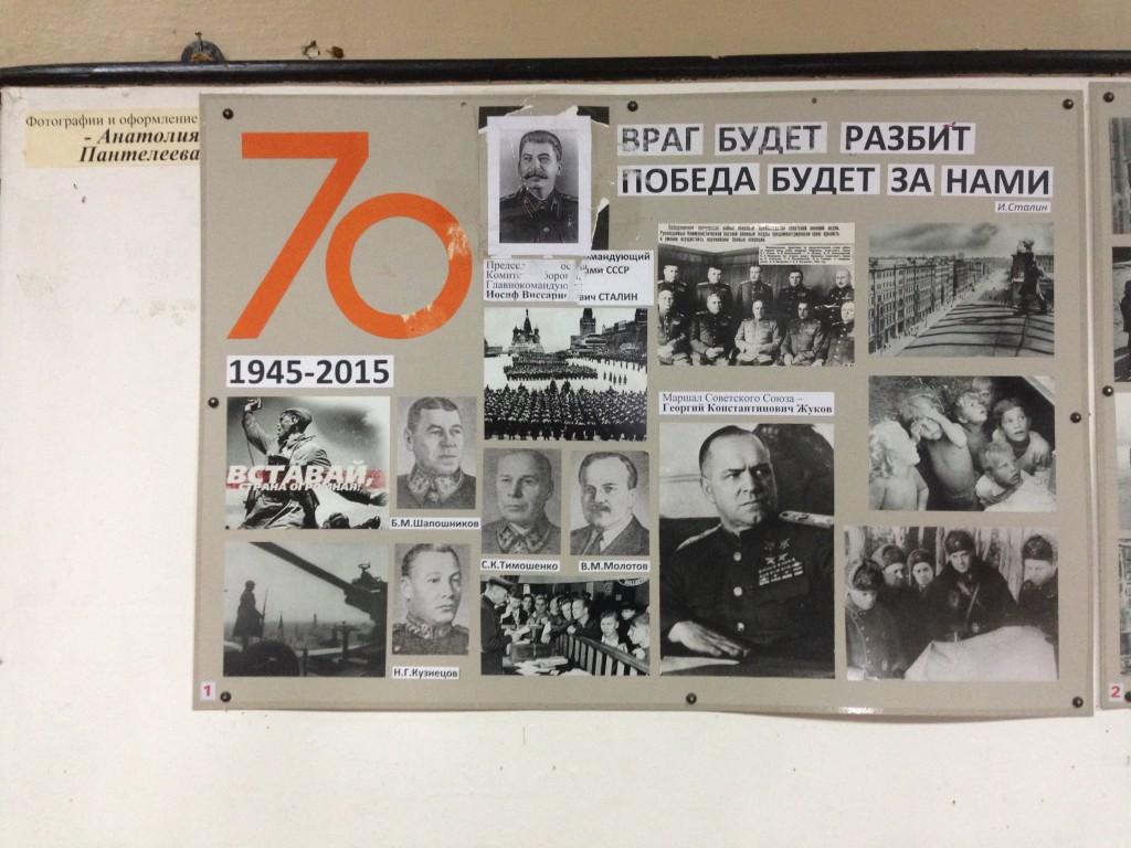 大学掲示板にでかでかと貼られた「大祖国戦争」(独ソ戦)勝利70周年を記念するポスター。写真右上には「敵は粉砕される。勝利は我々のものである(スターリン)」とある。戦争観は日本とロシアとでは大き く異なる。