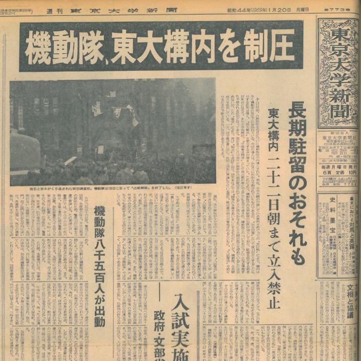 安田講堂攻防の模様を伝える1969年1月20日の本紙一面(抜粋)。
