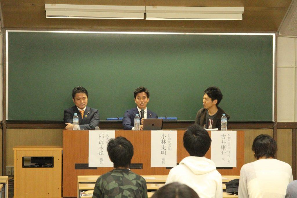 左から順に民進党の柿沢議員と自民党の小林議員、慶大学生の古井さんが登壇=15日、本郷キャンパスで(撮影・横井一隆)