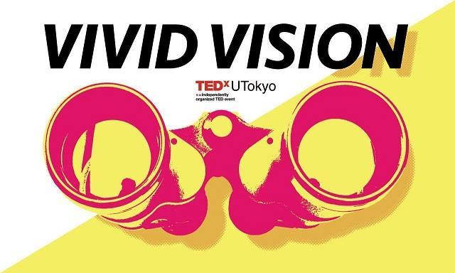 今回のTEDxUTokyoのメインビジュアル(TEDxUTokyo実行委員会提供)
