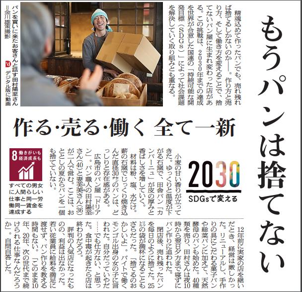 当たり前」の目標並ぶSDGs 朝日新聞が大々的に推進するわけとは | 東大 ...