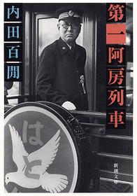 【100行で名著】 『第一阿房列車』内田百閒