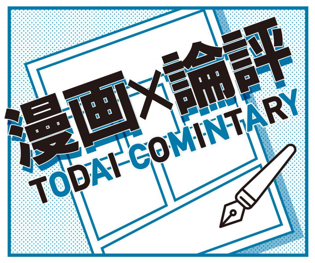 【漫画×論評 TODAI COMINTARY】 『ちーちゃんはちょっと足りない』阿部共実