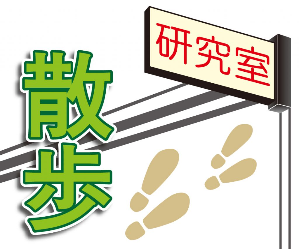 【研究室散歩】@生物物理学 澤井哲教授 粘菌から迫る生命の普遍性