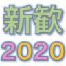 東大新聞新歓2020
