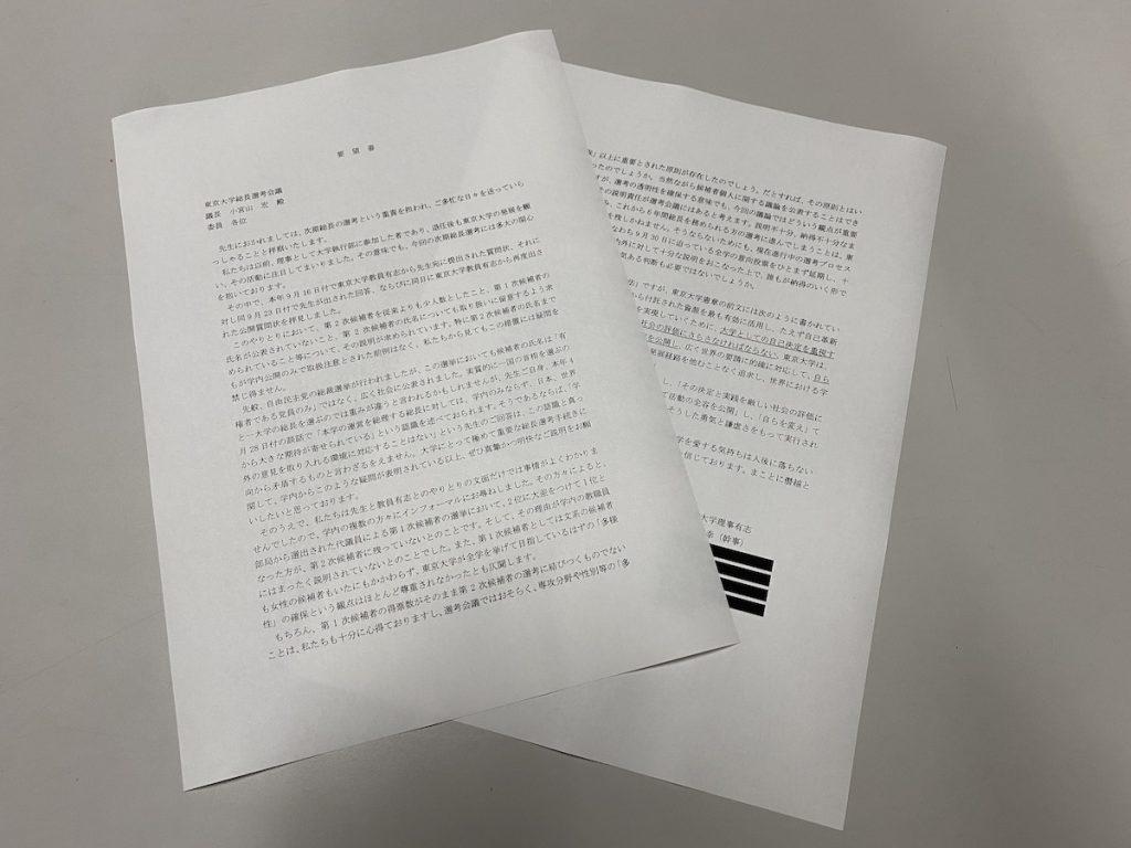 元理事らが提出した要望書