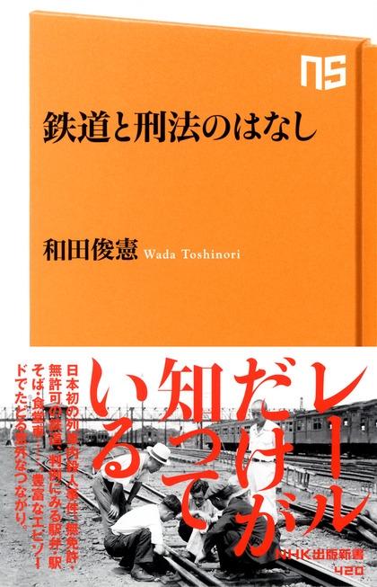 【著者に聞く】和田俊憲教授 刑法学者が語る鉄道