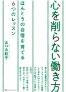 山口さん本.jpg